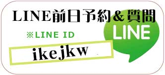 池袋西口のJKリフレ・アロマ・見学店のLINE