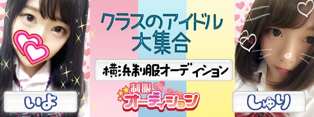 横浜でJKリフレ・アロマ-横浜制服オーディション